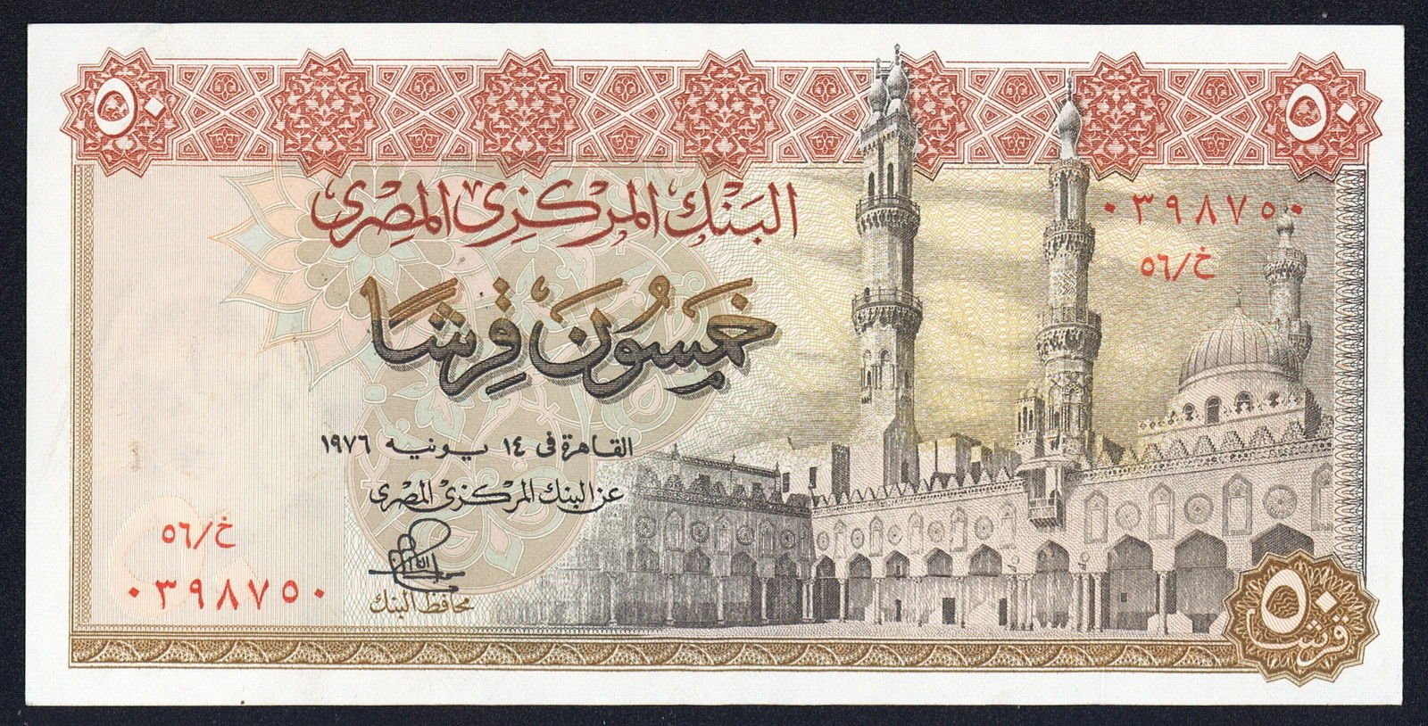 Egypt 50 piastres banknote 1970 ramesses iiworld banknotes egypt 50 piastres banknote 1970 ramesses ii biocorpaavc Images