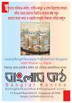Banglar Kantha Banner