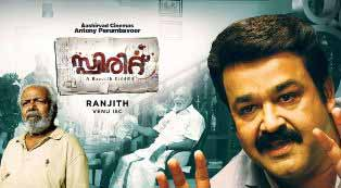 Watch Spirit (2012) Malayalam Movie Online
