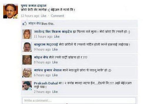 Nepali gags