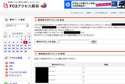 FC2アクセス解析のIPアドレス除外画面