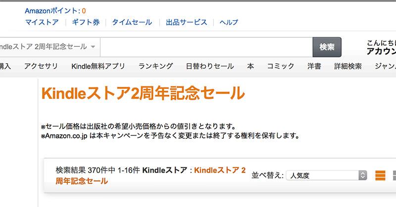 AmazonのKidleストアが2周年記念でセールをやっているぞ!