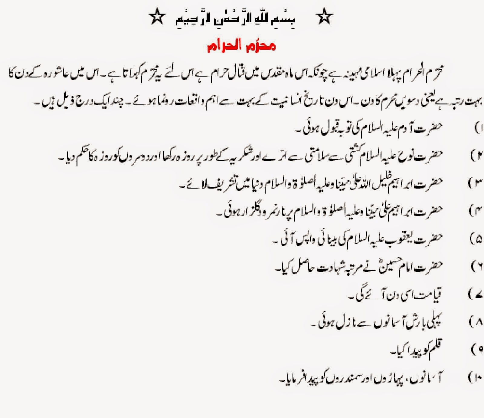 Special Days In Islam: Details 10th Muharram Details Of Ashura