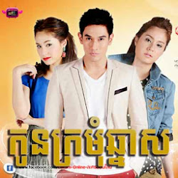 [ Movies ] Kon Kramum Chhnas  - Khmer Movies, Thai - Khmer, Series Movies
