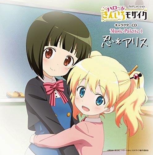 [MUSIC] Hello!! Kin-iro Mosaic Music Palette1 Shiro & Alice / 「ハロー!!きんいろモザイク」Music Palette1 (2014.12…
