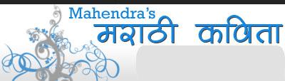 Mahendra's