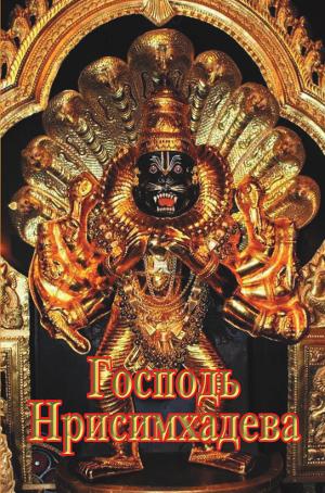 Панкаджангри дас (составитель). Господь Нрисимхадева