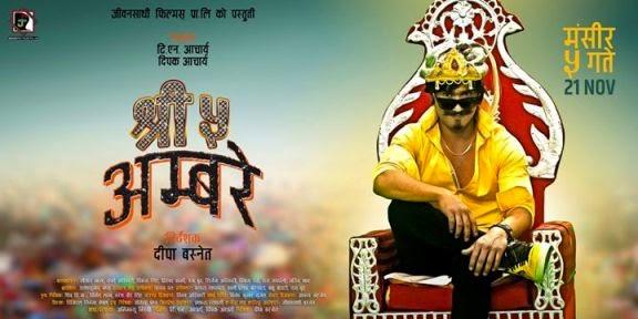 shree-panch-ambare-nepali-song-download