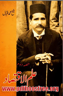 Ilm ul Iqtisad Volume 2 By Allama Iqbal Free Download in PDF