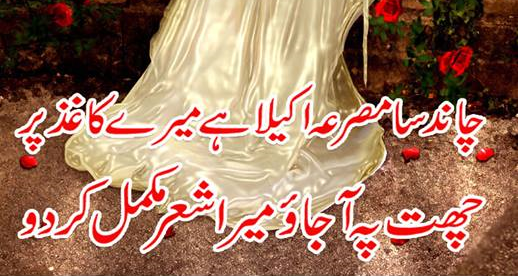 love poetry in urdu raomantic two lines for boyfriends for