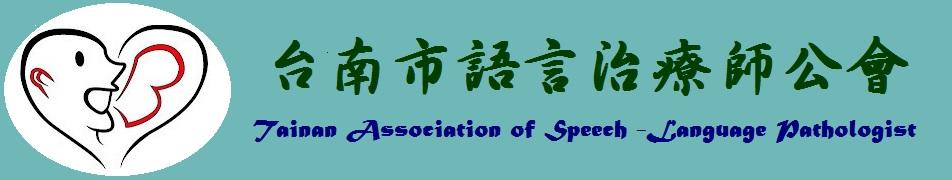 台南市語言治療師公會