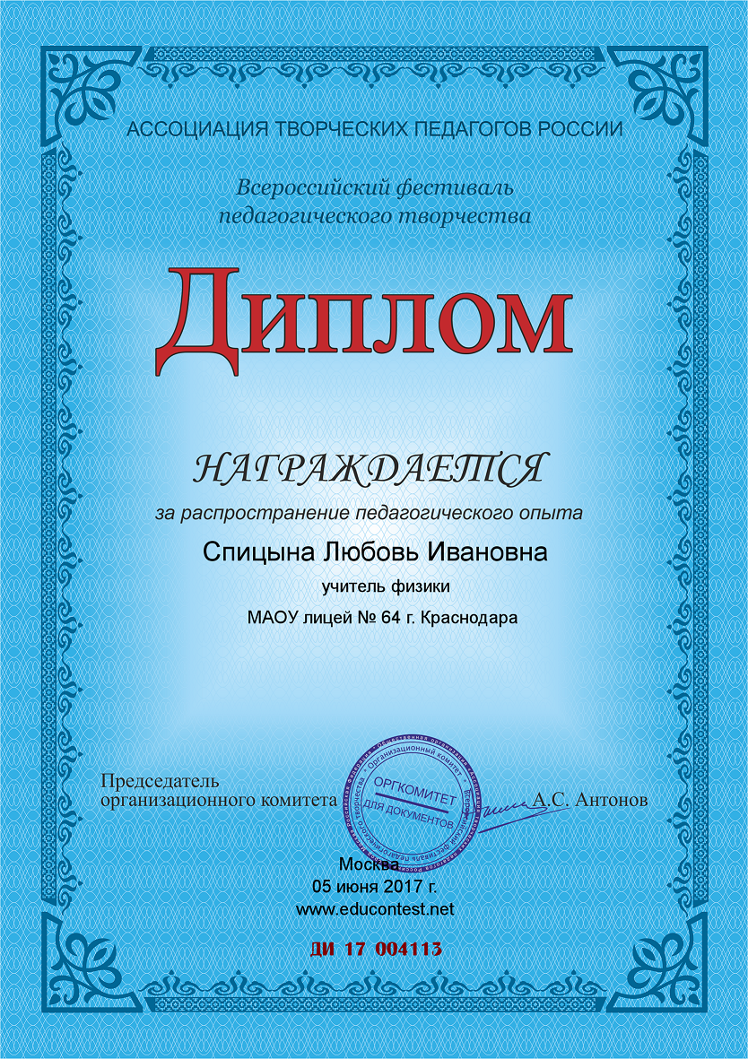Конкурс лучших учителей ленинградская область