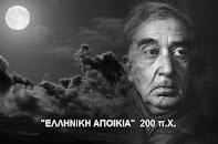 Εν μεγάλη Ελληνική αποικία, 200 π.X. (Ανάλυση ποιήματος)