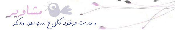 مشاوير