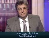 - برنامج مساء جديد مع جمال عنايت حلقة الثلاثاء 18-11-2014