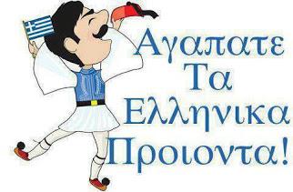Προτιμάμε τα ελληνικά προιόντα και καταστήματα.