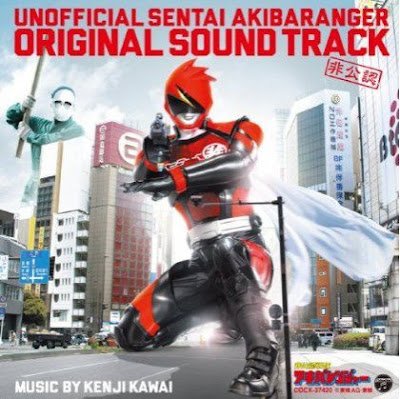 Hikonin Sentai Akibaranger OST