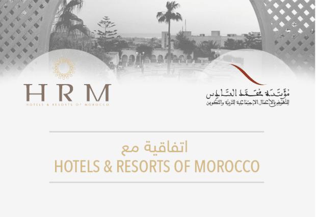 اتفاقية شراكة جديدة لمؤسسة محمد السادس للتعليم خاصة بالفنادق