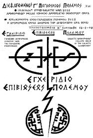 ΕΓΧΕΙΡΙΔΙΑ ΕΠΙΒΙΩΣΗΣ Γ΄ΠΠ