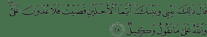 Surat Al Qashash ayat 28