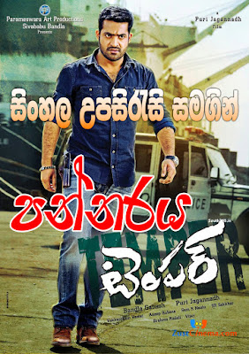 Temper 2015 Full Movie Watch Online With Sinhala Subtitle