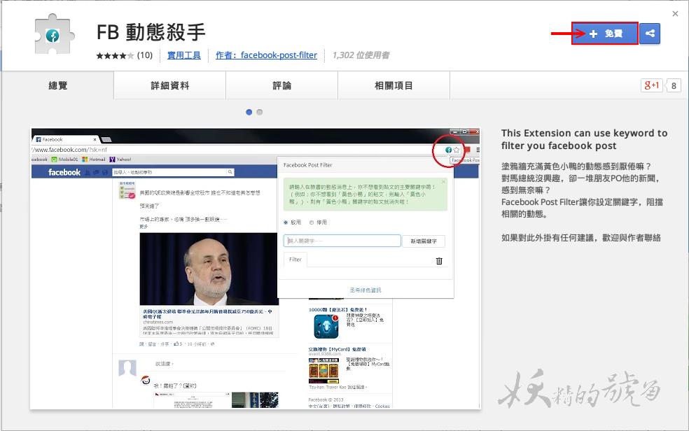 1 - [Chrome] Facebook 動態殺手,輕鬆過濾你不想看到的動態!