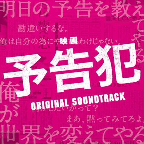 [Album] 大間々 昂 – 映画「予告犯」オリジナル・サウンドトラック (2015.06.03/MP3/RAR)