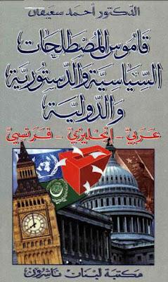 حمل قاموس المصطلحات السياسية والدستورية والدولية عربي - انجليزي - فرنسي - أحمد سعيفان