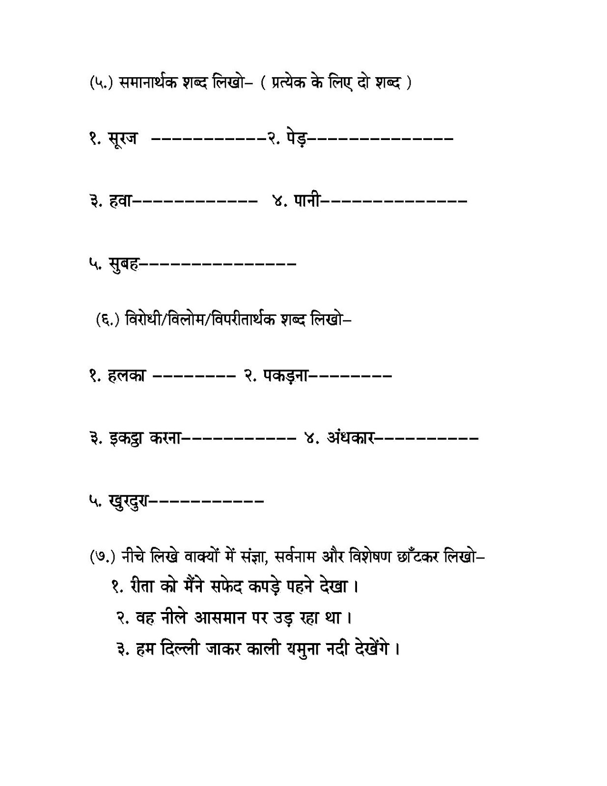 English grammar worksheets for class 3 icse