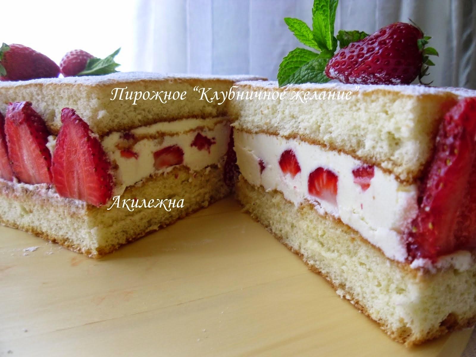 Торт «Клубничное желание»