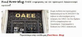 ΟΑΕΕ ενημέρωση για τον προσωρινό διακανονισμό οφειλών!