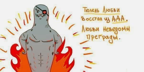 Тюлень любви восстал из ада любви неведомы преграды
