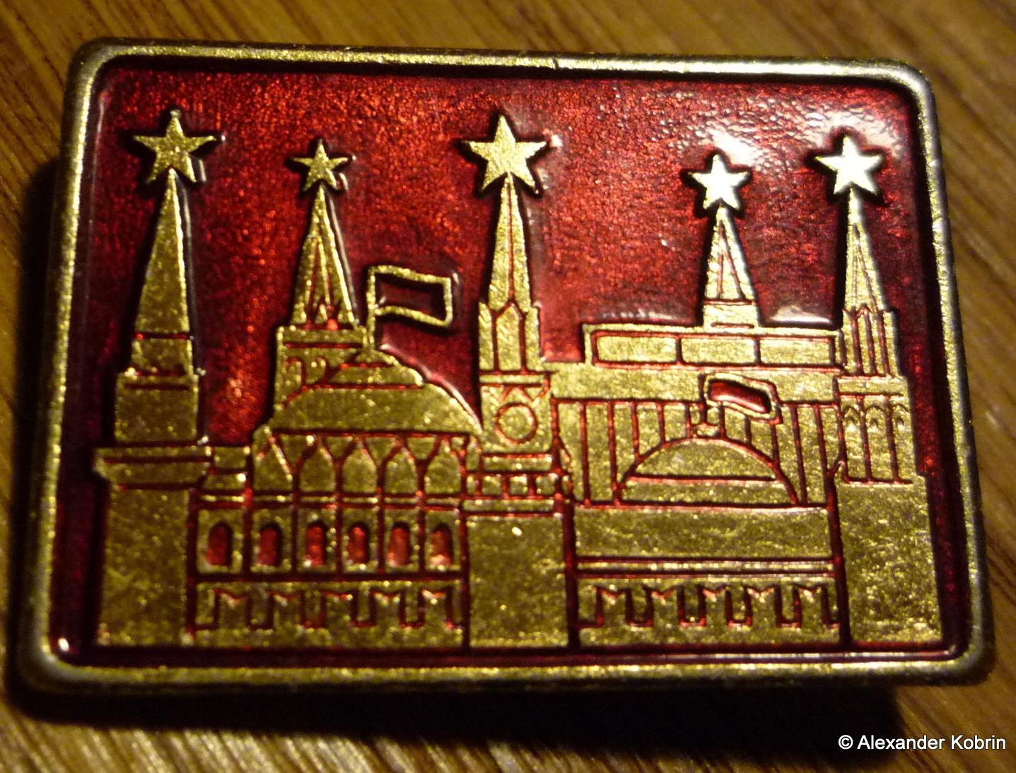 Значок: Рубины на башнях Кремля