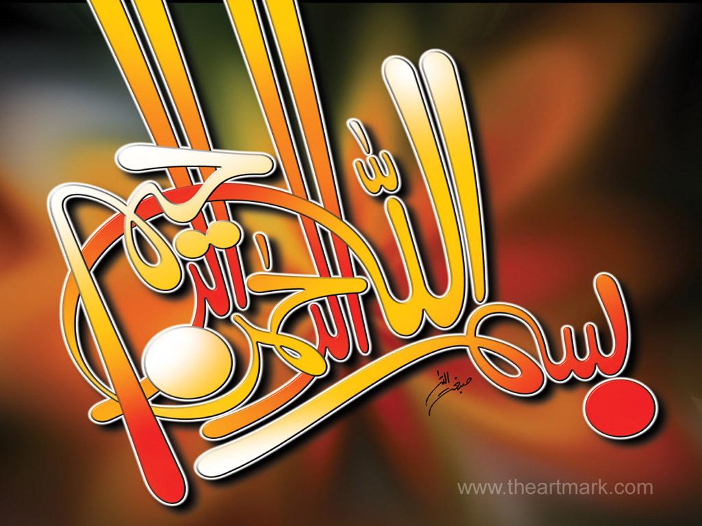 http://3.bp.blogspot.com/-QXRT21Vp2dQ/T5KWbT20mxI/AAAAAAAAASc/vmJxD9IsRtE/s1600/Wallpaper+Bismillah+Islamic+Calligraphy_1024x768+pixels.jpg