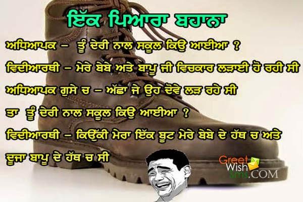 Teacher Student Punjabi Jokes