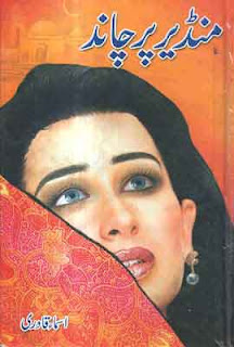 Mandair Per Chand (Romantic Urdu Novels) By Asma Qadri pdf complete in pdf