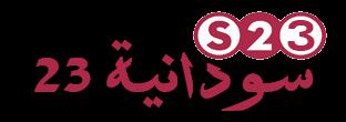 مدونة سودانية ٢٣