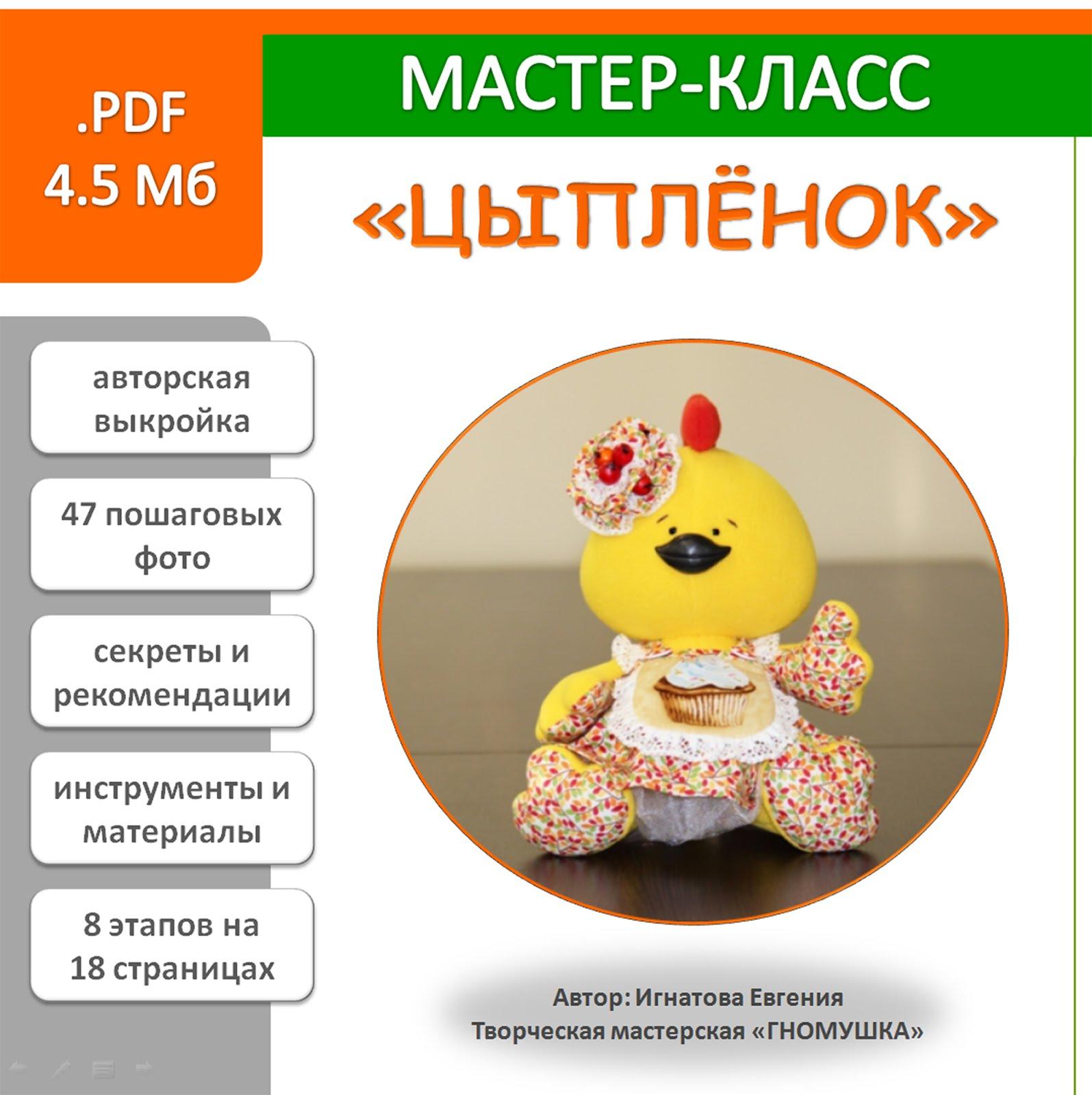 """Мастер-класс """"Цыплёнок"""""""