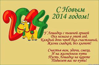 с новым годом, открытка с годом лошади, прикольная открытка с новым годом