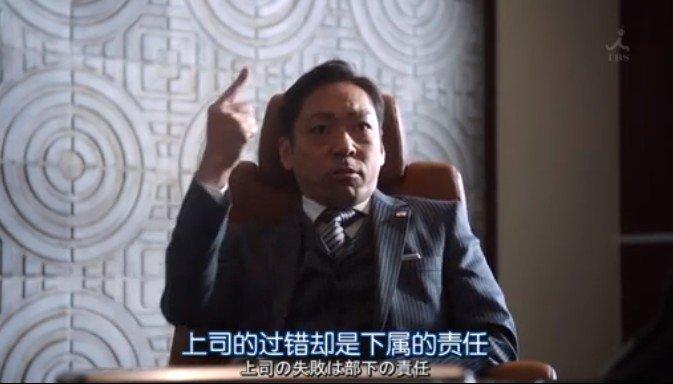 半澤直樹劇中的慣老闆大和田專務的經典台詞