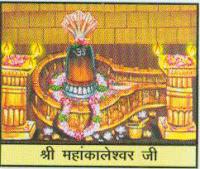 Mahakaleshwar Know-the-importance-and-glory-of-12-Jyothirlingams-महाकालेश्वर ज्योतिर्लिंग-जानिए 12 ज्योतिर्लिंगों का महत्व व महिमा