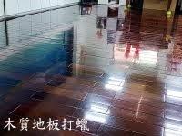 木質地板打蠟