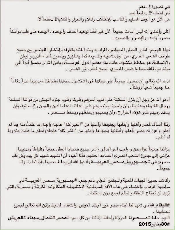 ماذا قالت شريهان عن الهجوم الإرهابي على سيناء ؟,  شريهان, أخبار شريهان, صور شريهان,