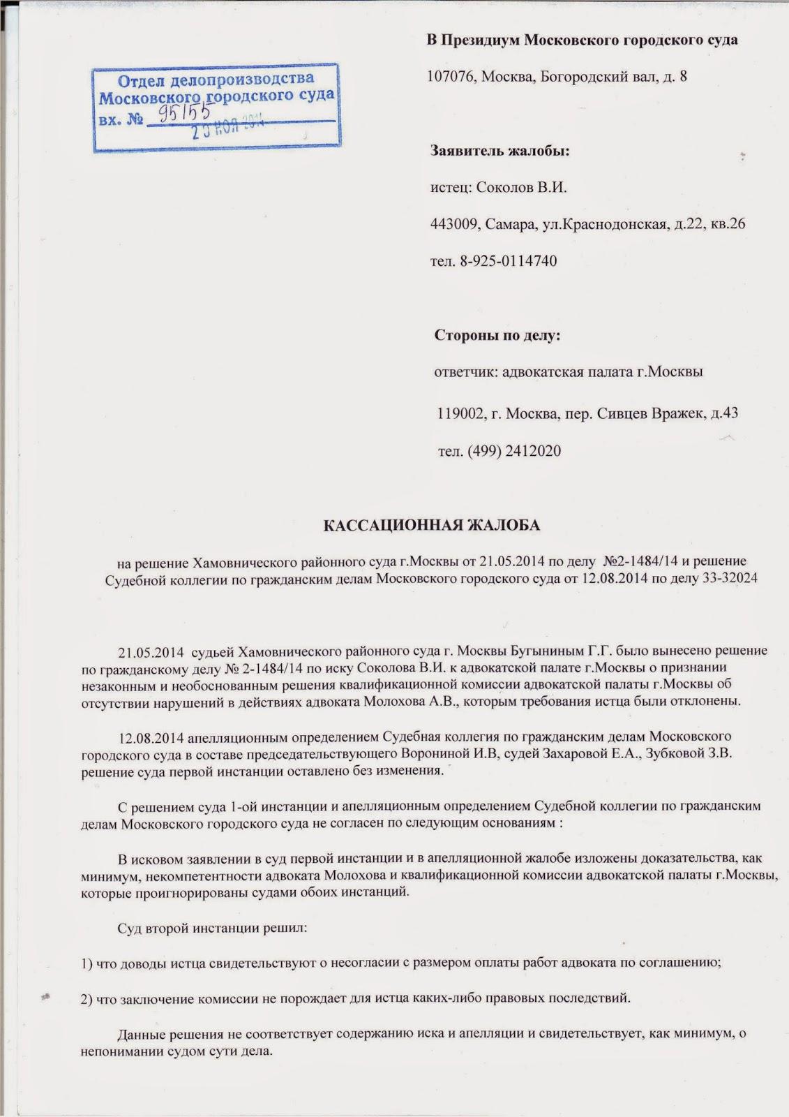 апелляция по гражданским делам
