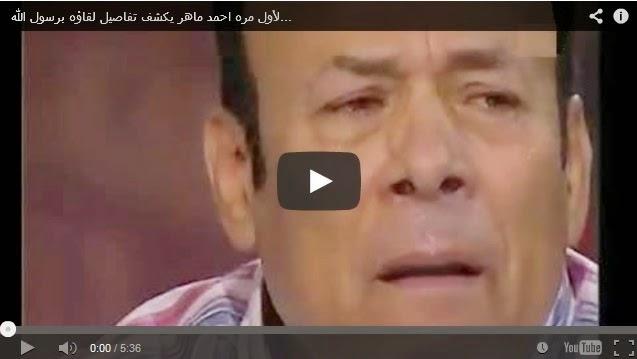 احمد ماهر يكشف تفاصيل لقاؤه برسول الله في رؤيا و ما حدث بعدها