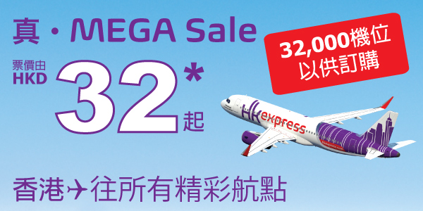【MEGA】日本、韓國、台灣機票來回連稅三百幾?今晚(9月22日)零晨上HK Express搶呀!
