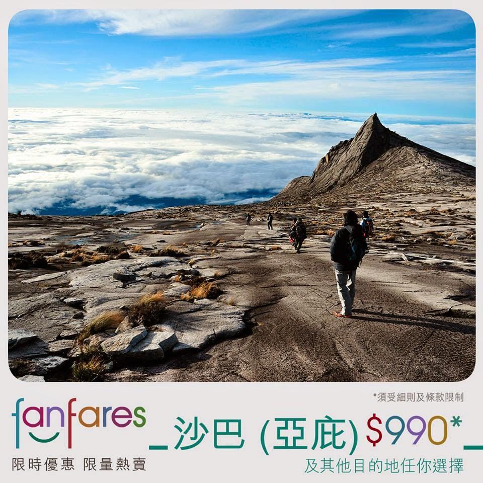 fanfares香港往來沙巴 $990,連稅1332