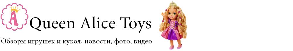 Queen Alice Toys | Обзоры игрушек и кукол