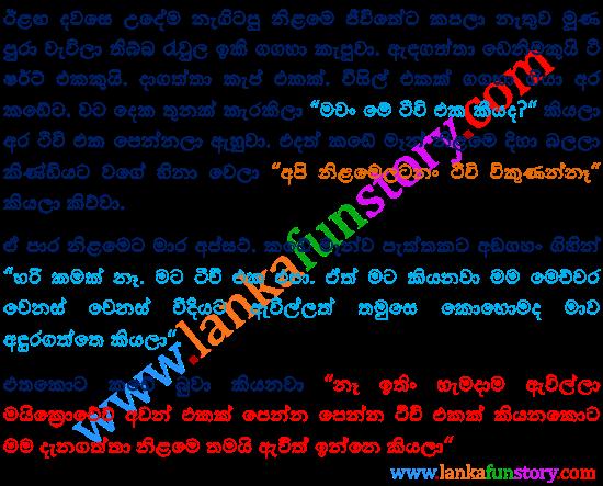 Sinhala Jokes-Nilamethuma-Part Two