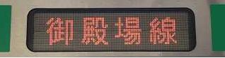 東海道線E231系の側面行先 東海道・御殿場線